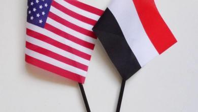 صورة أمريكا تحاصر الشعب اليمني