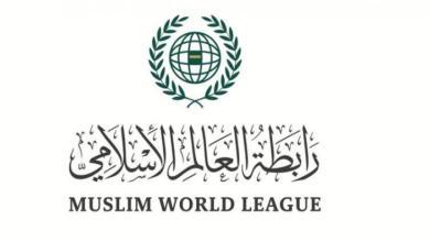 صورة من هي ((رابطة العالم الإسلامي)) التي أقامت في مكة ما أسمته ملتقى (المرجعيات العراقية) ؟