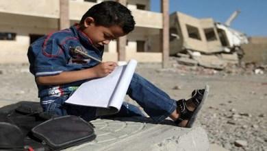 صورة الجبهة التعليمية في اليمن.. 7 سنوات من الصمود الأُسطوري