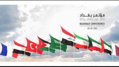 صورة مخرجات قمة التعاون والشراكة في بغداد