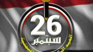 صورة ثورة 26 سبتمبر منذ القيام حتى ثورة تصحيح المسار..حقائق ومتغيرات!!