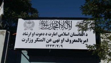 صورة الغارديان: طالبان تقدم هيئة الأمر بالمعروف بنكهة معاصرة.. فهل ستقنع الأفغان؟