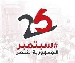 صورة في ذكرى 26 سبتمبر اليمنية رسالة أ/سامية الأحمدي أبنة أول وزير في حكومة اليمن .؟!