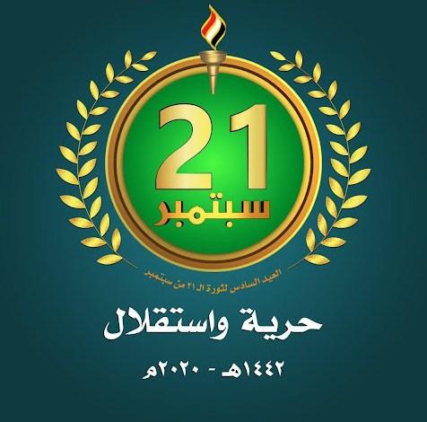 صورة من أول إنذار الى خطاب الانتصار ثورة 21سبتمبر يوم الشعب المبارك