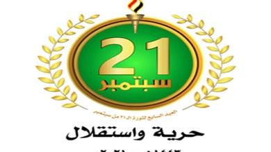 صورة ليس لها مثيل.. ثورة الواحد والعشرين من سبتمبر العظيم!!