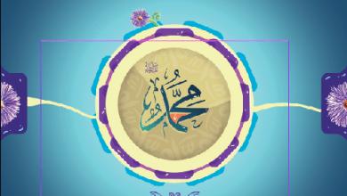 صورة إرساء مفهوم جديد للوحدة الإسلامية..