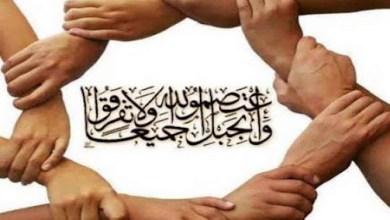 صورة الوحدة الإسلامية هي الخیار الوحید لانتصار الأمة الإسلامية