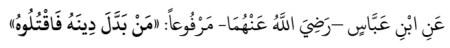 ibnabbas