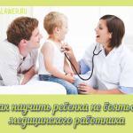 Как научить ребенка не бояться медицинского работника
