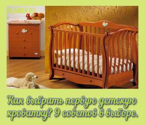 Kak vybrat pervuju detskuju krovatku