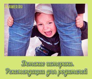 Detskie isteriki Rekomendacii dlja roditelej