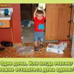 Один дома. Или когда ребенку можно оставаться дома одному?