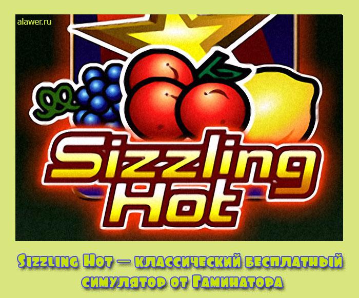 Игровые автоматы елена казино
