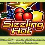 Sizzling Hot — классический бесплатный симулятор от Гаминатора