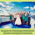 Свадьба на теплоходе: интересный вариант проведения торжества