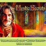Таинственный слот «Mystic Secrets» — игра в магию