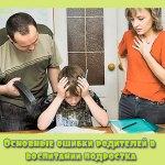 Основные ошибки родителей в воспитании подростка