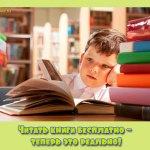 Читать книги бесплатно – теперь это реально!