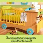 Как правильно подобрать детскую кровать?