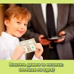 Платить деньги за пятерки: хорошая ли идея?