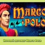 Игровой автомат Marco Polo в казино Вулкан