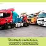 Разборка грузовиков, тягачей и самосвалов