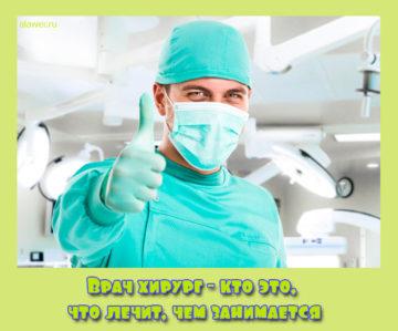 Врач хирург - кто это