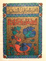 Famous book published by Dar El Shorouk