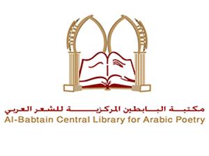 مكتبة البابطين تصدر ثلاثة كتب للعلامة ابن الغملاس ضمن