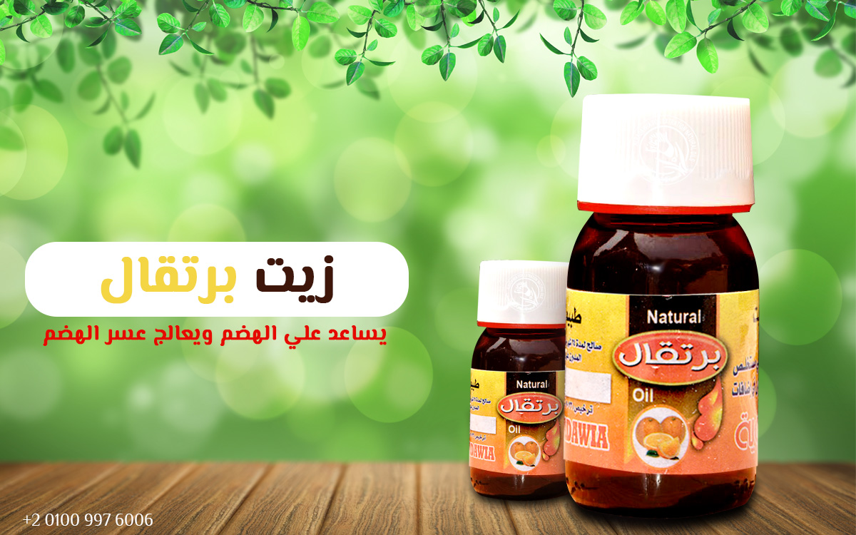 Orange oil albadawiaoils