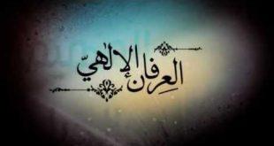"Résultat de recherche d'images pour ""العشق العرفاني"""