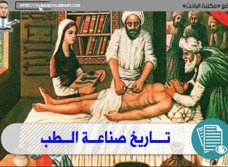 تاريخ صناعة الطب