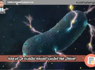 إستغلال قوة البكتيريا المنتجة للكهرباء في البرمجة