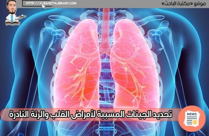 تحديد الجينات المسببة لأمراض القلب والرئة النادرة
