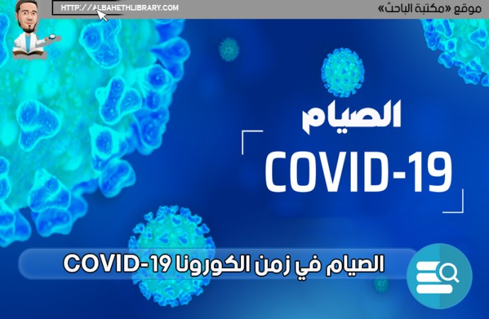 الصيام في زمن الكورونا (COVID19)