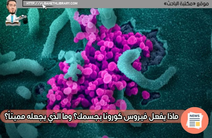عالم فيروسات يشرح ما يفعله فيروس كورونا بجسمك مما يجعله مميتًا