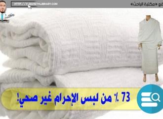 73 % من لبس الإحرام غير صحي!