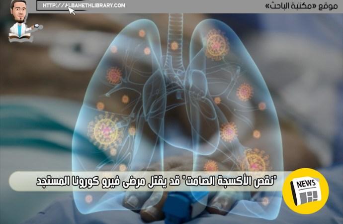 """""""نقص الأكسجة الصامت"""" قد يقتل مرضى COVID-19"""