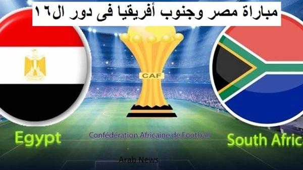 البوابة نيوز بث مباشر مباراة مصر وجنوب أفريقيا ببطولة أمم