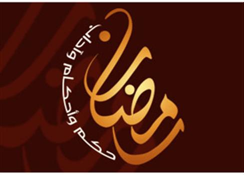 مختصر فتاوي الشيخ ابن عثيمين الصيام
