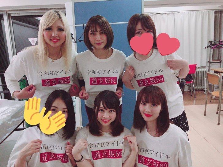 道玄坂69 メンバー一覧とwikiプロフィール!田村淳プロデュースで注目のアイドル!