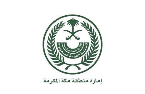 إمارة مكة : لا صحة لمنع الحفلات الموسيقية داخل المطاعم