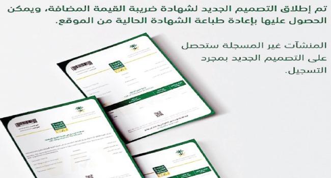 شكل جديد لشهادة ضريبة للمنشآت صحيفة البلاد