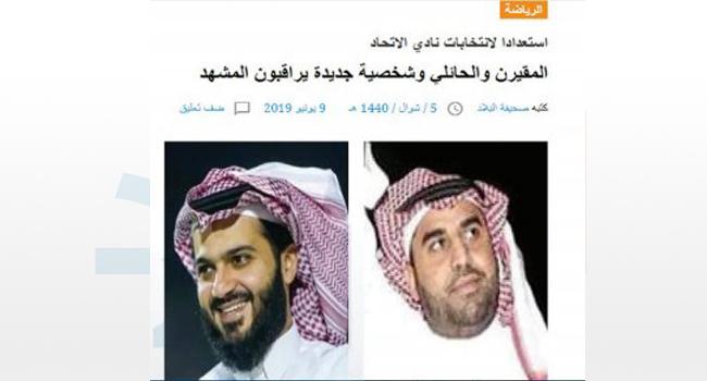 اخبار ومستجدات نادي الاتــــحاد يوم الاثنين 10 يونيو 2019 م