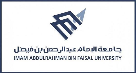 84 وظيفة على برنامج التشغيل الذاتي بجامعة الإمام عبدالرحمن صحيفة
