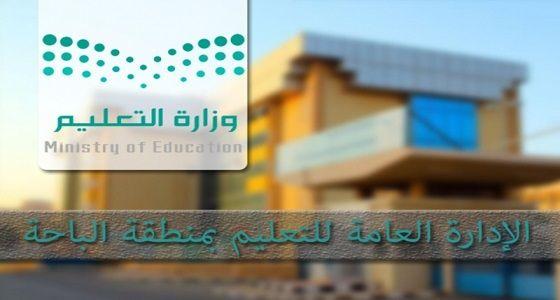 البريد الالكتروني لمدارس الباحة