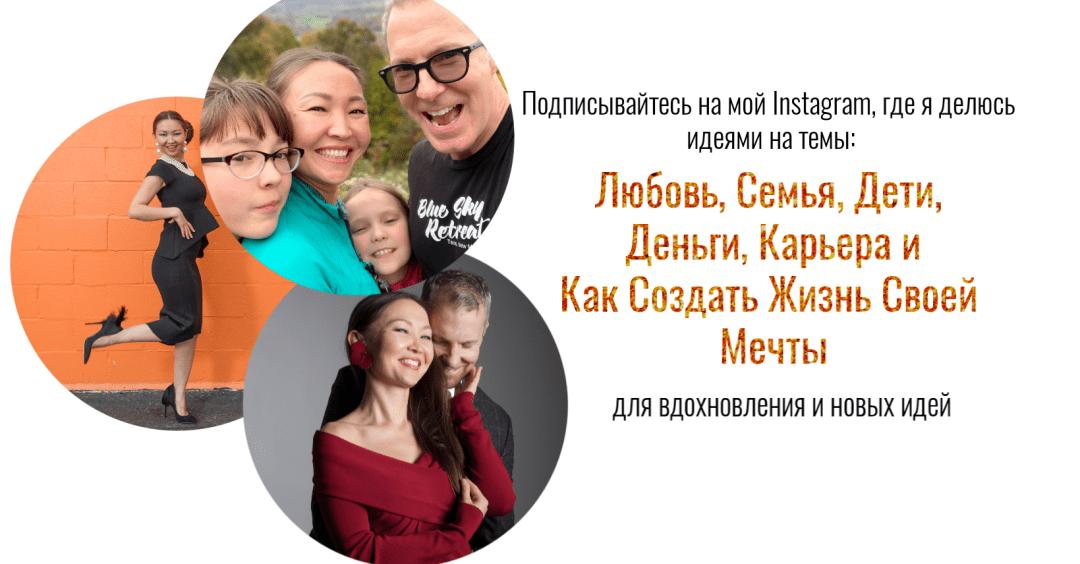 RUS_ IG Invite