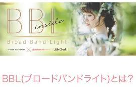 BBL(ブロードバンドライト)