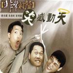 臺灣相聲團體&演員