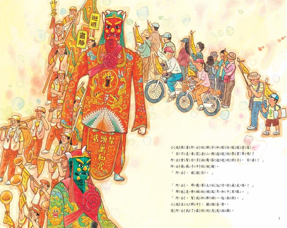 堅定不移的媽祖信仰【介紹《老二媽回娘家》】 - 青林國際出版-童書.繪本.藝術 - udn部落格